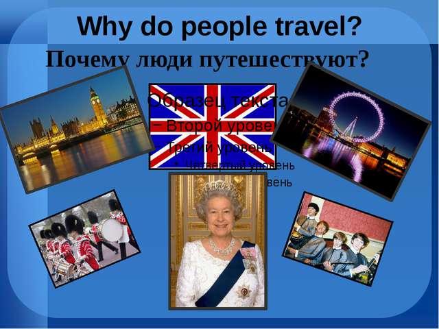 Why do people travel? Почему люди путешествуют?