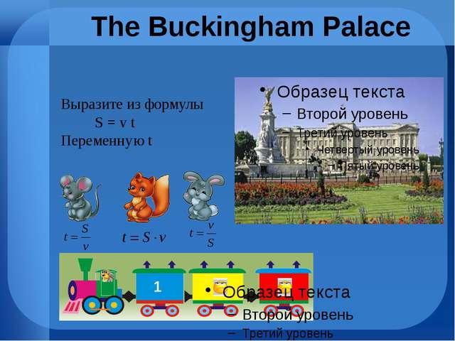 The Buckingham Palace Выразите из формулы S = v t Переменную t 1