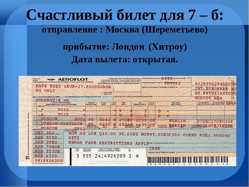Счастливый билет для 7 – б: отправление : Москва (Шереметьево) прибытие: Лонд...