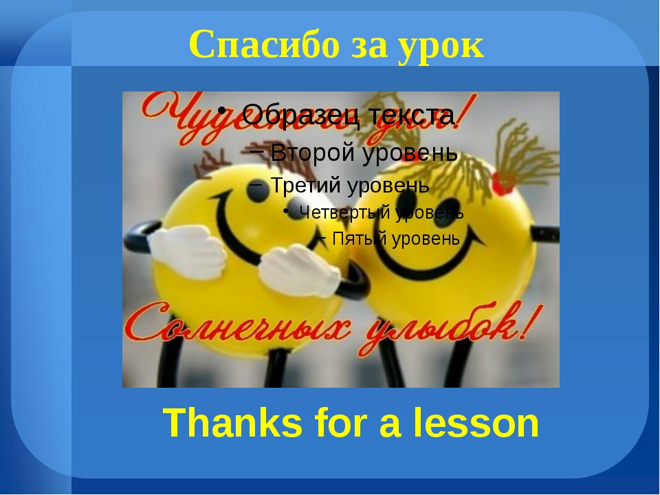 Спасибо за урок Thanks for a lesson