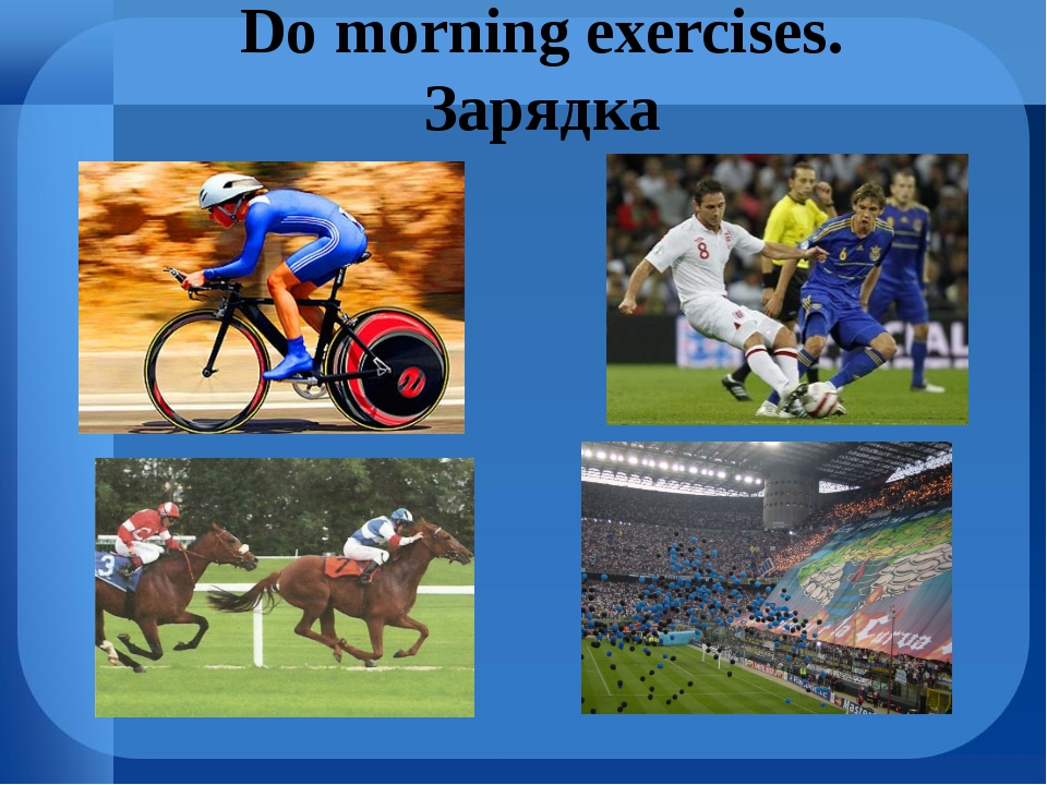 Do morning exercises. Зарядка