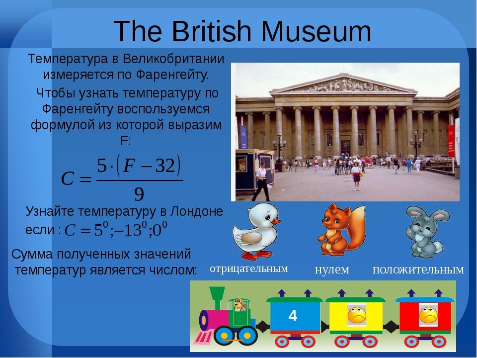 The British Museum Температура в Великобритании измеряется по Фаренгейту. Что...