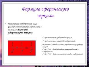 На параметры отраженного света влияют тончайшие (вплоть до мономолекулярных)