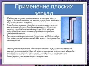 Вогнутое зеркало Выпуклое зеркало У вогнутого сферического зеркала главный фо