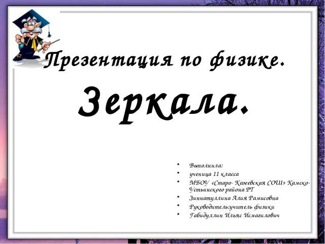 Презентация по физике. Зеркала. Выполнила: ученица 11 класса МБОУ «Старо- Каз...