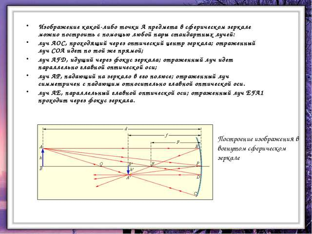 Формула сферического зеркала Положение изображения и его размер можно также о...