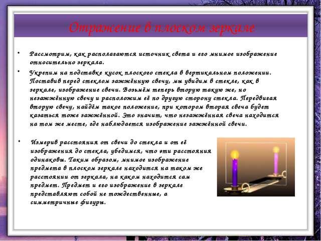 Построение изображений в плоских зеркалах S′, S″, S′″- отражения, светящейся...