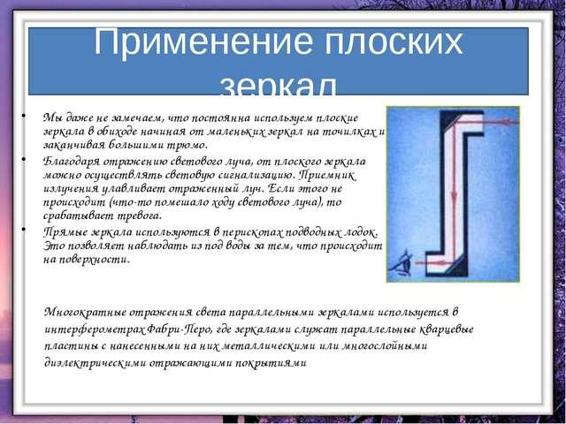 Вогнутое зеркало Выпуклое зеркало У вогнутого сферического зеркала главный фо...