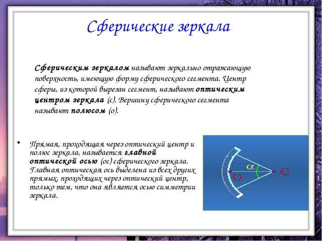 Фокусное расстояние Фокусным расстояниям сферических зеркал приписывается опр...