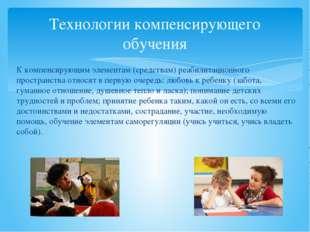Технологии компенсирующего обучения К компенсирующим элементам (средствам) ре