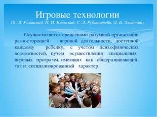 Игровые технологии (К. Д. Ушинский, П. П. Блонский, С. Л. Рубинштейн, Д. Б. Э
