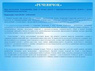«РЕЧЕВИЧОК» Цель:использование нетрадиционных форм и методов работы в коррек