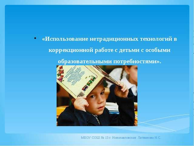 «Использование нетрадиционных технологий в коррекционной работе с детьми с ос...