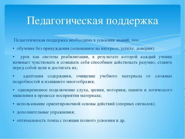 Педагогическая поддержка Педагогическая поддержка необходима в усвоении знани...