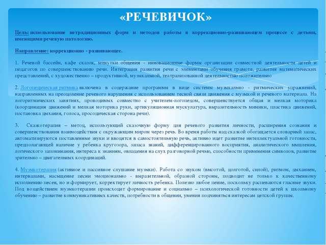 «РЕЧЕВИЧОК» Цель:использование нетрадиционных форм и методов работы в коррек...