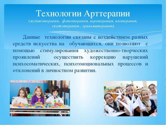 Технологии Арттерапии (музыкотерапия, фототерапия, игротерапия, изотерапия, с...