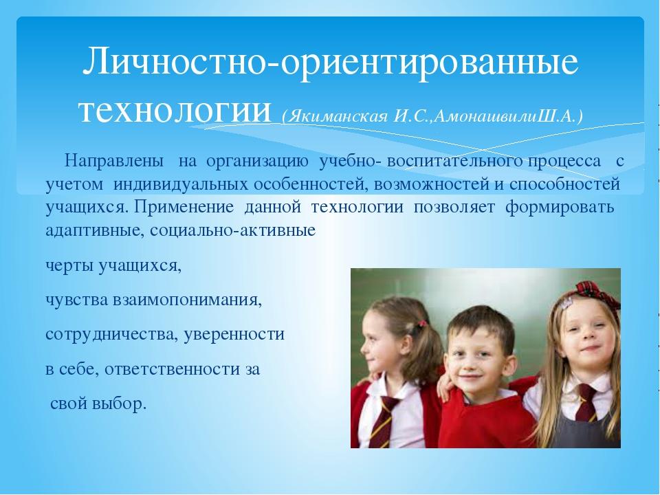 Личностно-ориентированные технологии (Якиманская И.С.,АмонашвилиШ.А.) Направл...