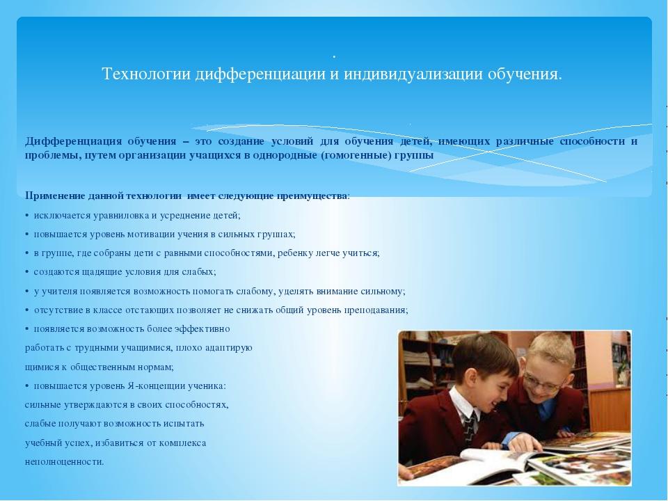 . Технологии дифференциации и индивидуализации обучения. Дифференциация обуче...