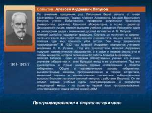 1911- 1973 гг Программирование и теория алгоритмов.