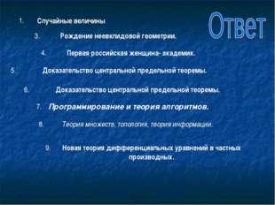 Случайные величины 1. Рождение неевклидовой геометрии. 3. Первая российская ж