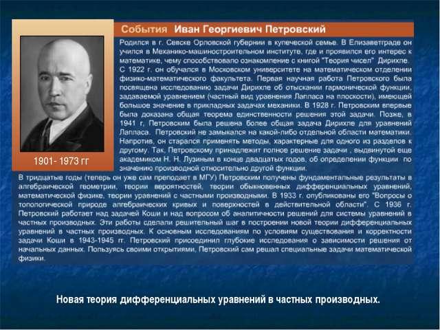 1901- 1973 гг Новая теория дифференциальных уравнений в частных производных.