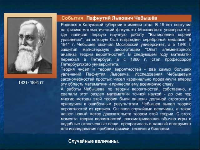 1821- 1894 гг Случайные величины.