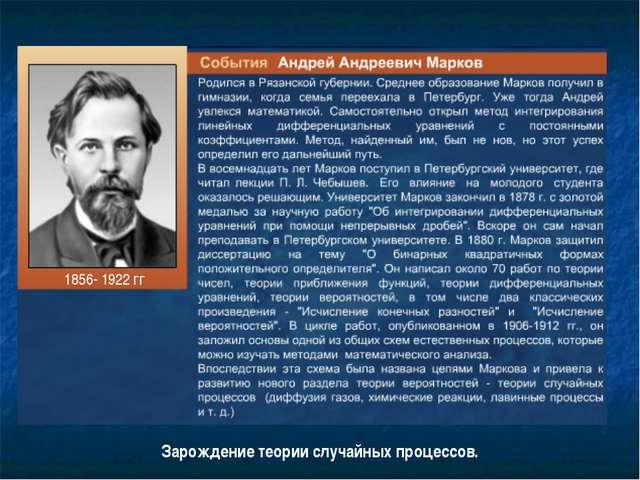 1856- 1922 гг Зарождение теории случайных процессов.