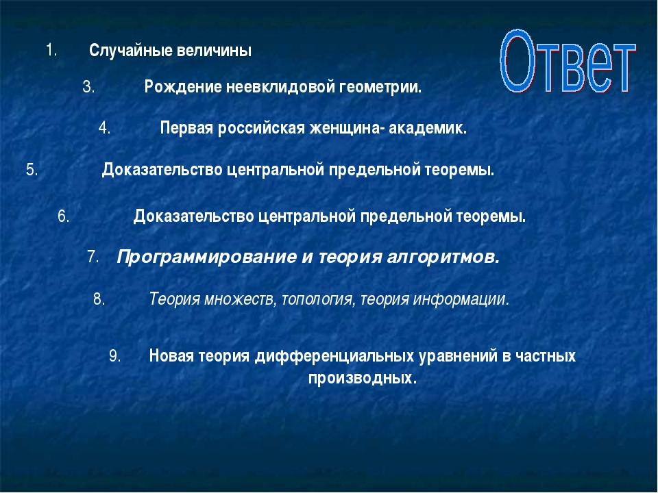 Случайные величины 1. Рождение неевклидовой геометрии. 3. Первая российская ж...