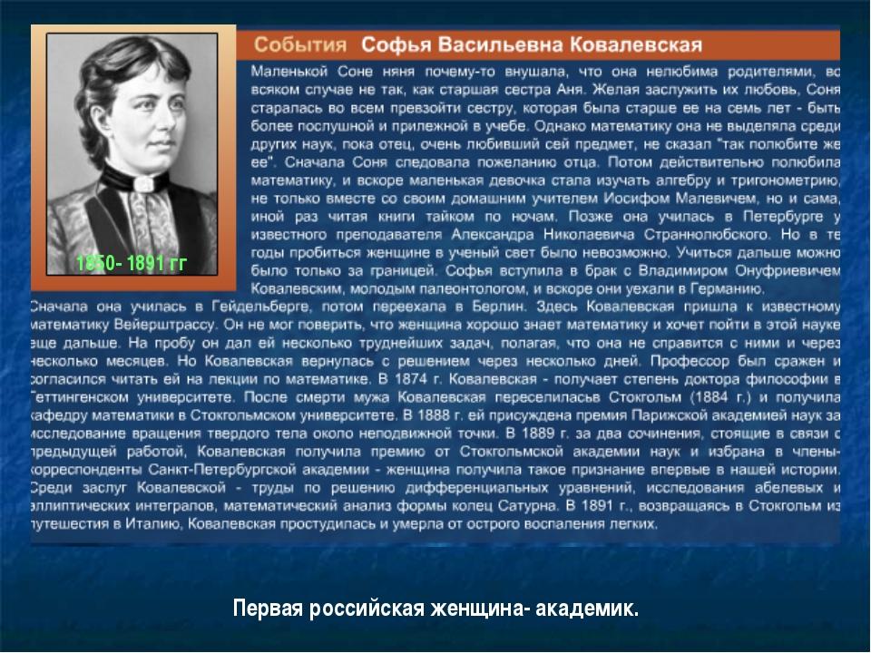 1850- 1891 гг Первая российская женщина- академик.