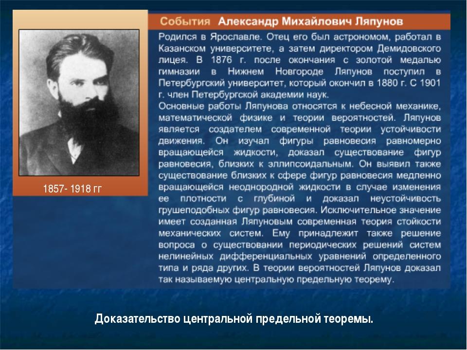1857- 1918 гг Доказательство центральной предельной теоремы.