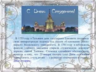 В 1755году вТатьянин день государыня Елизавета поставила свою императо