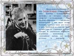 Выдающаяся художница ХХ века Татьяна Маврина оставила после себя большое худ