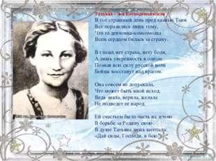 Татьяна - Зоя Космодемьянская В тот страшный день пред казнью Тани Все порази