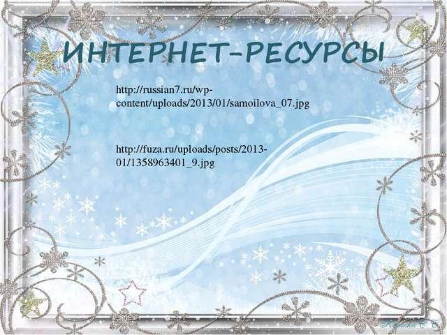 http://russian7.ru/wp-content/uploads/2013/01/samoilova_07.jpg http://fuza.ru...