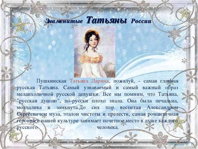 Знаменитые Татьяны России Пушкинская Татьяна Ларина, пожалуй, - самая главна...