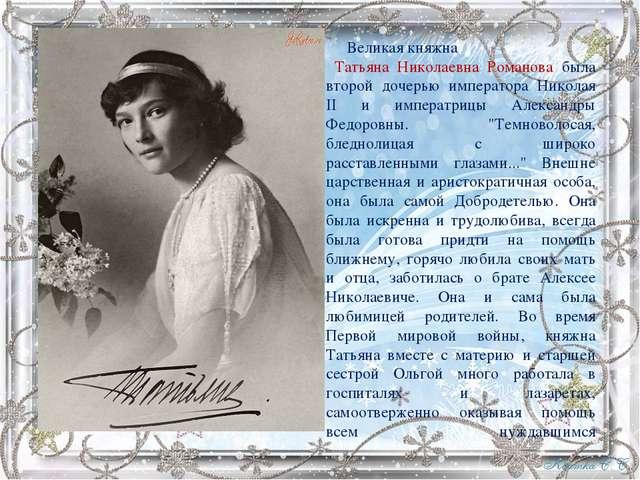 Великая княжна Татьяна Николаевна Романова была второй дочерью императора Ни...
