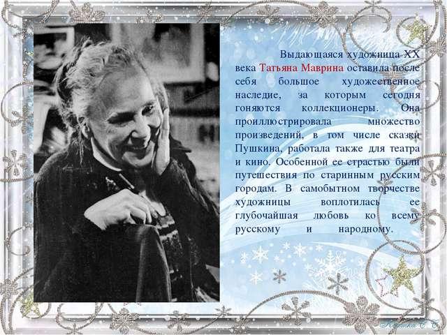 Выдающаяся художница ХХ века Татьяна Маврина оставила после себя большое худ...