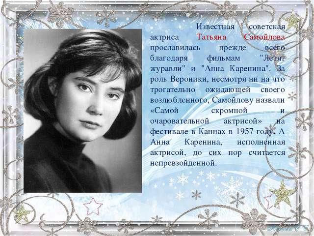 Известная советская актриса Татьяна Самойлова прославилась прежде всего бла...