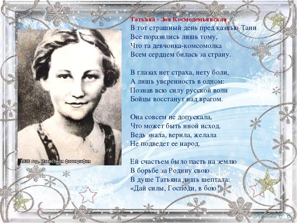 Татьяна - Зоя Космодемьянская В тот страшный день пред казнью Тани Все порази...