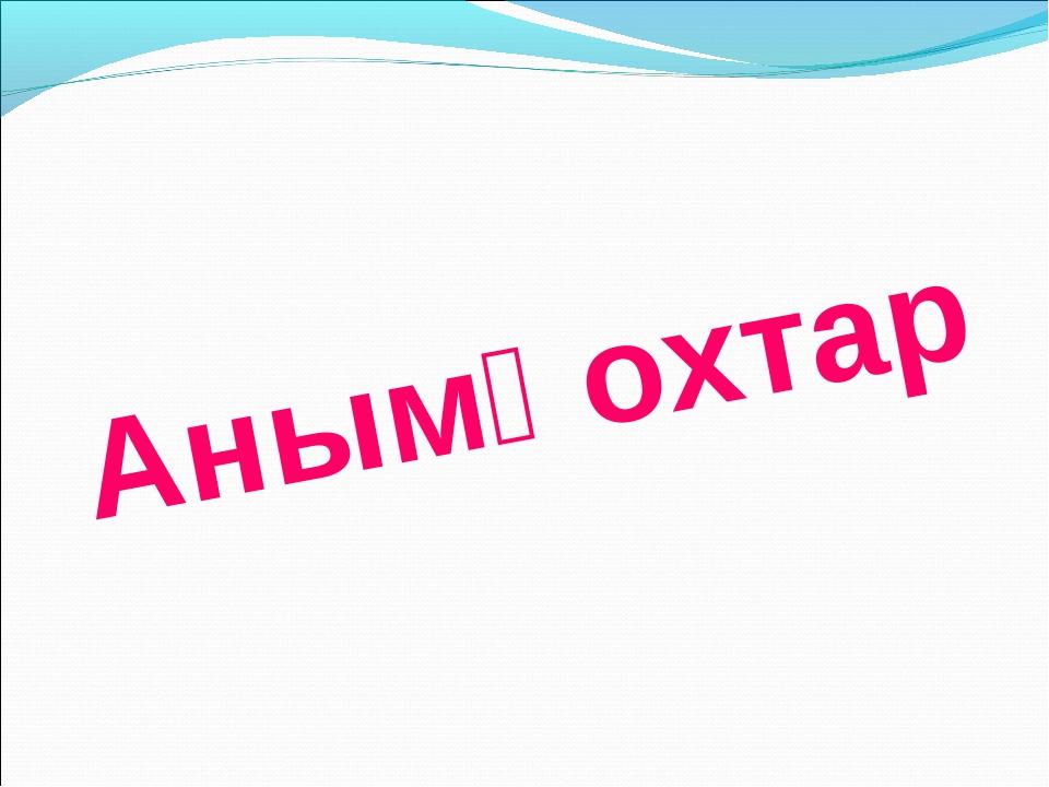 Анымҷохтар