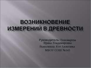 Руководитель: Пономарева Ирина Владимировна Выполнила: Кот Анжелика МБОУ СОШ