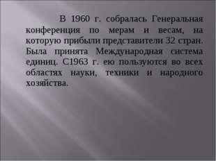 В 1960 г. собралась Генеральная конференция по мерам и весам, на которую при