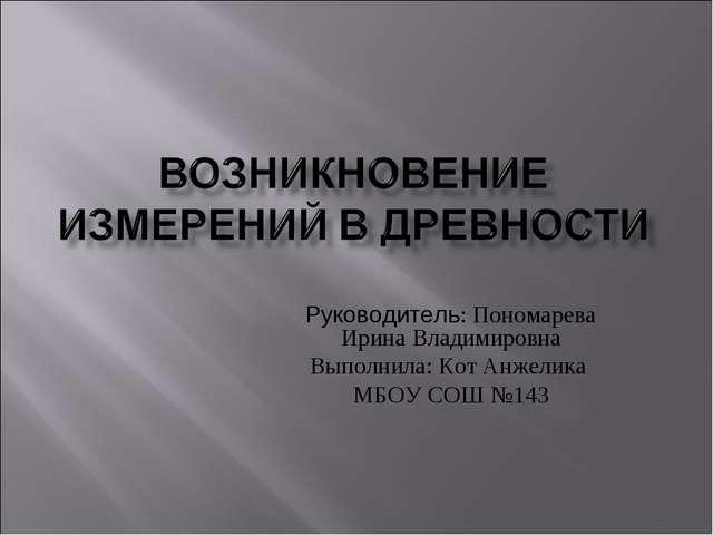 Руководитель: Пономарева Ирина Владимировна Выполнила: Кот Анжелика МБОУ СОШ...
