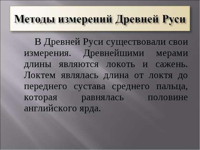 В Древней Руси существовали свои измерения. Древнейшими мерами длины являютс...