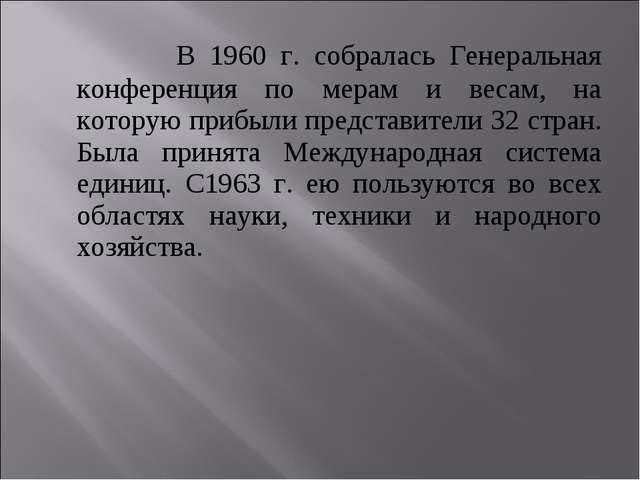 В 1960 г. собралась Генеральная конференция по мерам и весам, на которую при...
