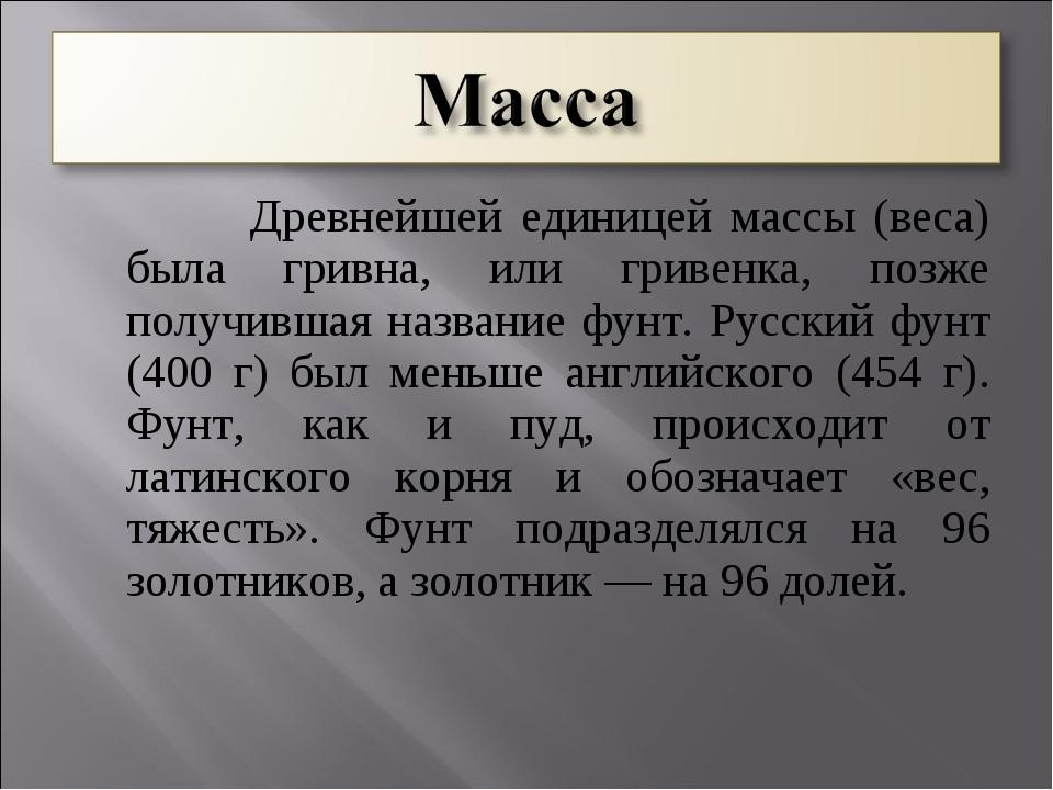 Древнейшей единицей массы (веса) была гривна, или гривенка, позже получившая...