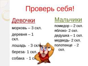 Проверь себя! Девочки морковь – 3 скл. деревня – 1 скл. лошадь - 3 скл. берез