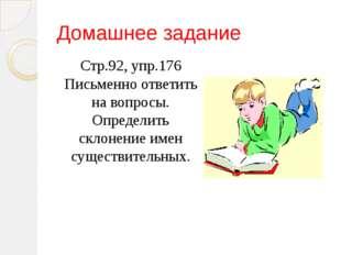 Домашнее задание Стр.92, упр.176 Письменно ответить на вопросы. Определить ск