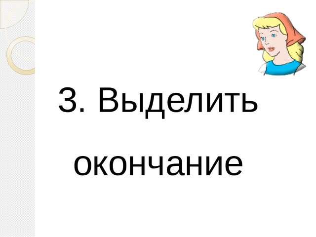 3. Выделить окончание