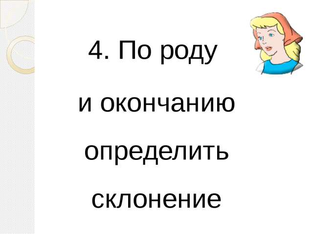 4. По роду и окончанию определить склонение